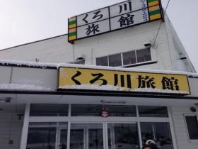 宮城県 黒川旅館