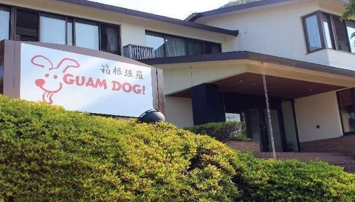 箱根の犬と泊まれる宿