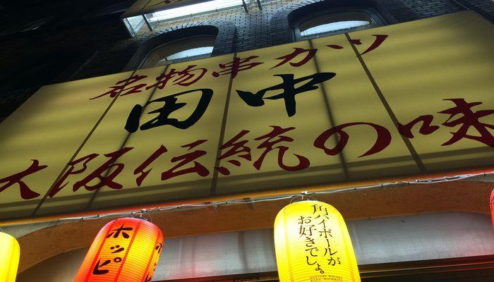 串カツ田中 西日暮里店