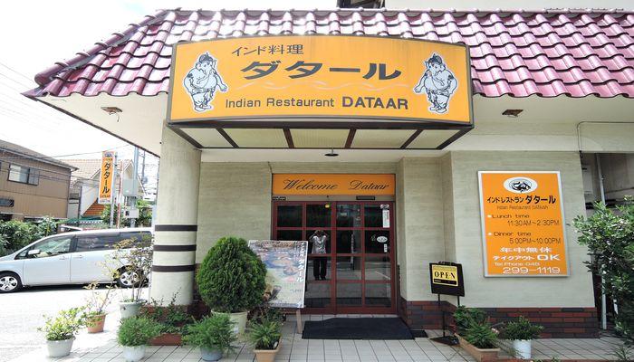 ダタール東川口店