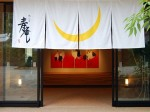 祝い宿 寿庵