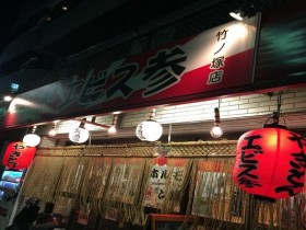 エビス参 竹ノ塚店