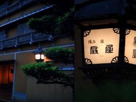 武雄温泉 扇屋