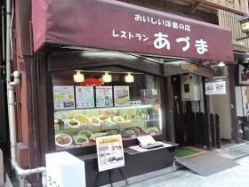 銀座レストランあづま