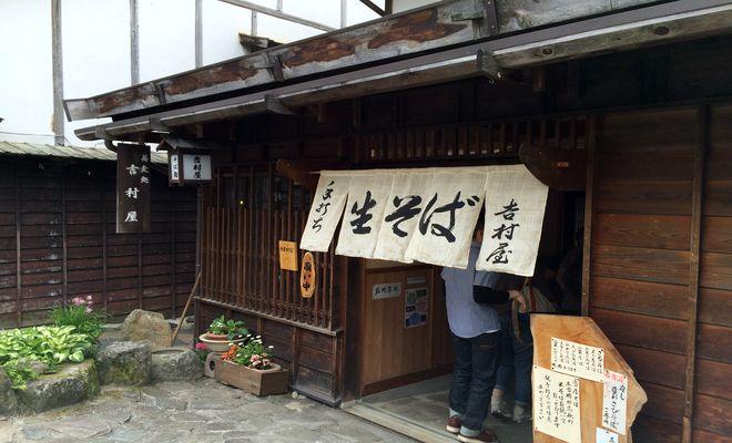 吉村屋(妻籠宿)