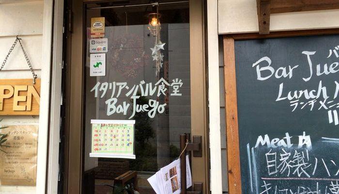 草加のイタリアン食堂「バル フエーゴ」でランチを食べました。