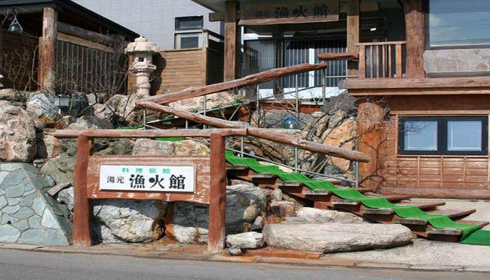 湯の川温泉・漁火館