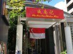 威南記海南鶏飯(ウィーナムキーチキンライス)日本本店