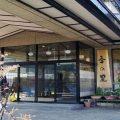 山形・蔵王温泉で白濁の温泉と料理が評判の宿といえば季の里ですね。
