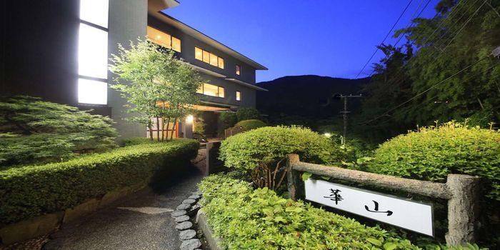 箱根宮ノ下 崋山