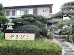 手打ち蕎麦やまびこ(埼玉県越谷市)