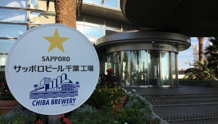 サッポロビール千葉工場
