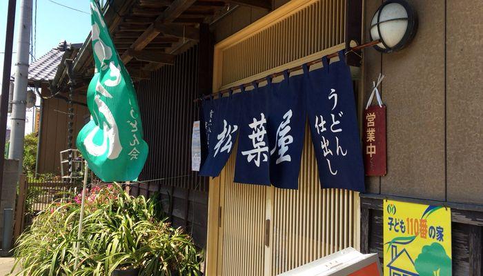 松葉屋(加須市大越)