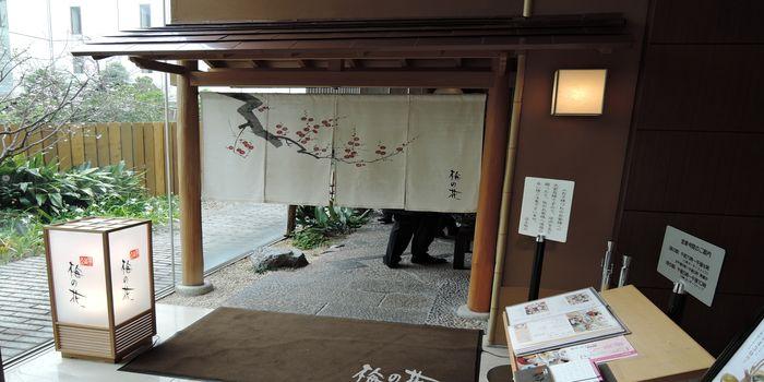 梅の花 新百合ヶ丘店