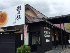 チーズガーデン塩原珈琲