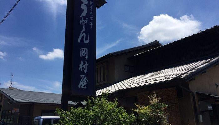うどん 岡村屋(埼玉県加須市不動岡)