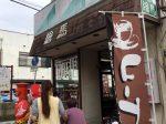 繪馬(笠間稲荷門前通り商店)