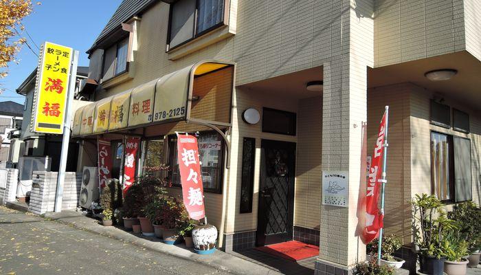 中華料理満福(埼玉県越谷市東大沢3-28-17)