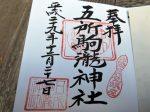 五所駒瀧神社御朱印