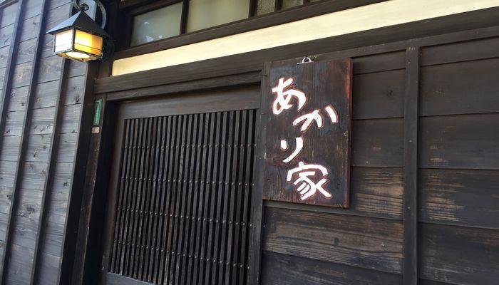 あかり屋(茨城県下妻市)