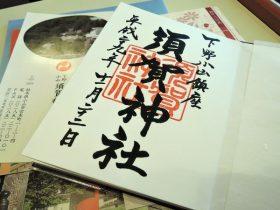 須賀神社の御朱印(栃木県小山市)