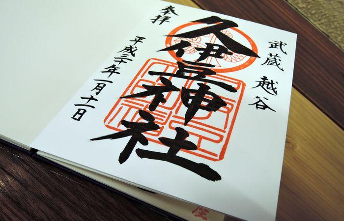 久伊豆神社の御朱印(埼玉県越谷市)