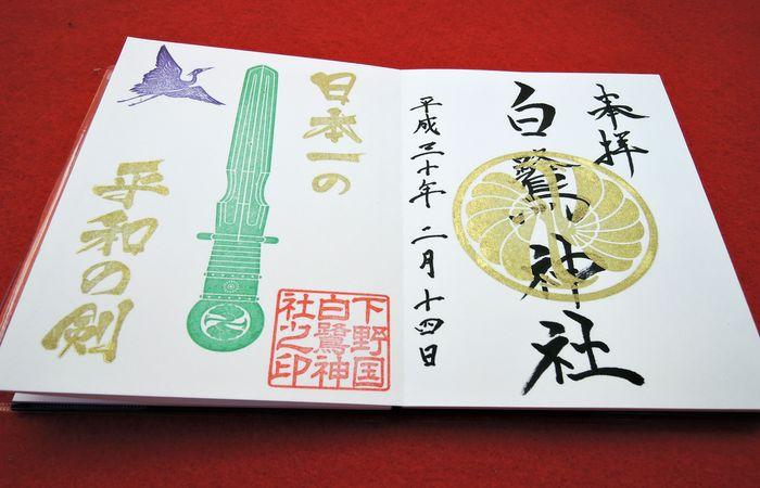 白鷺神社の御朱印(栃木県上三川町)