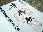 雀神社の御朱印(茨城県古河市)