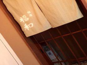 銀座 福和(暖簾)