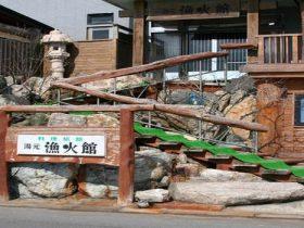函館 漁火館