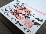 健田須賀神社の御朱印