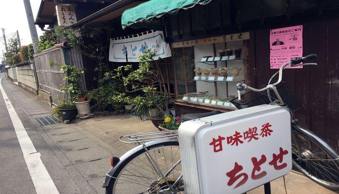 甘味喫茶ちとせ(茨城県結城市)