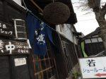 西堀酒造(栃木県小山市)