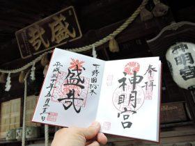 神明宮の御朱印(栃木県栃木市)