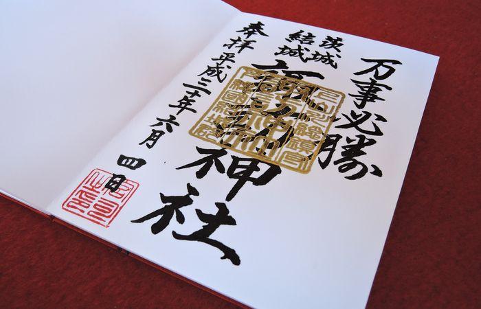 結城諏訪神社の御朱印