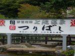 旬彩つり橋