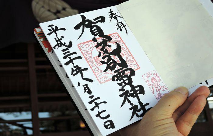 賀茂別雷神社の御朱印(栃木県佐野市)