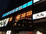 濱焼北海道魚萬 新井西口駅前店