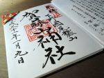 賀蘇山神社の御朱印