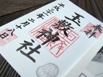 玉敷神社の御朱印(埼玉県加須市)
