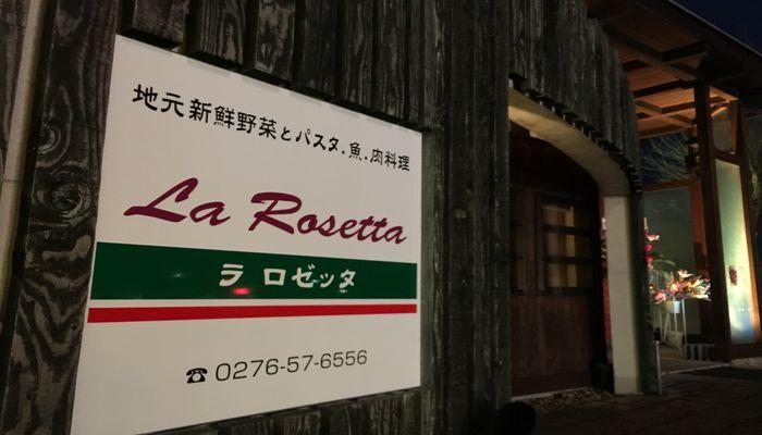 レストラン ラ ロゼッタ( 邑楽町)