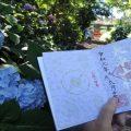 栃木市の大平山神社であじさいまつり限定の御朱印をいただきました。