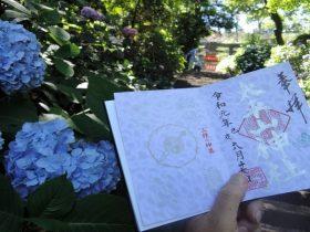 大平山神社の御朱印(あじさいまつり期間限定)