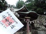 安房神社の御朱印(栃木県小山市)