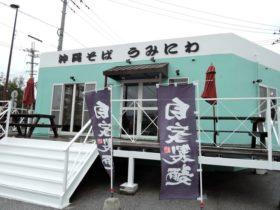 沖縄県本部町の沖縄そば専門店・海庭