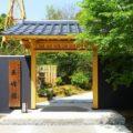 結婚記念日の温泉旅行は東伊豆にある極上の癒し宿・玉峰館で