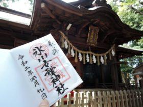 氷川女體神社の御朱印